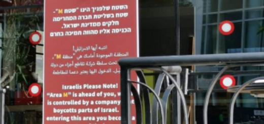 showing sign warning against entering McDonalds